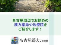 漢方治療院・薬局紹介