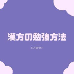 漢方の勉強方法