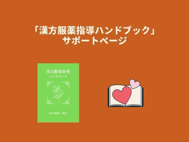 「漢方服薬指導ハンドブック」サポートページ