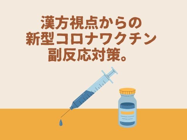 新型コロナワクチン副反応対策